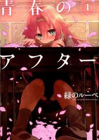 青春のアフター(1) (アクションコミックス(月刊アクション))