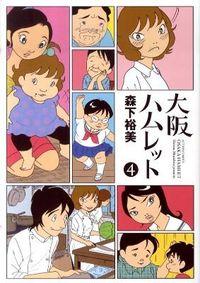 大阪ハムレット 4