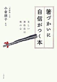箸づかいに自信がつく本 : 美しい箸作法は和の心