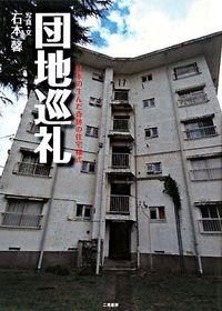 団地巡礼 : 日本の生んだ奇跡の住宅様式
