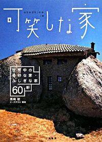 可笑しな家 / 世界中の奇妙な家・ふしぎな家60軒