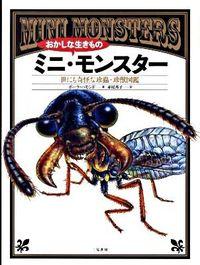 おかしな生きものミニ・モンスター : 世にも奇怪な珍蟲・珍獣図鑑