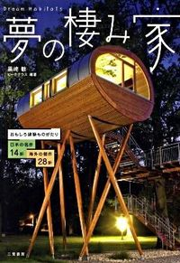 夢の棲み家 / おもしろ建築ものがたり