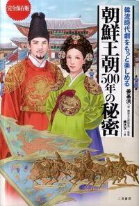 朝鮮王朝500年の秘密 / 韓流時代劇をもっと楽しめる
