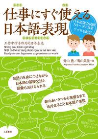 仕事にすぐ使える日本語表現