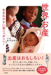世界お産:生まれやすい国ニッポンへ!