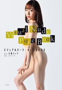 ビジュアルヌード・ポーズBOOK act 七海ティナ