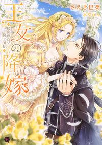 王女の降嫁 ~秘密の鳥と騎士団長~