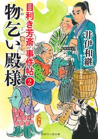 物乞い殿様 目利き芳斎 事件帖2