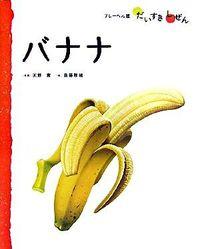 バナナ (フレーベル館だいすきしぜん たべもの)