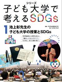 池上彰先生の子ども大学の授業とSDGs
