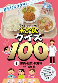 そうだったのか!給食クイズ100 栄養・献立・食材編