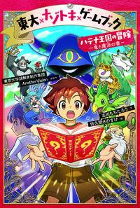 東大×ナゾトキ ×ゲームブック ハテナ王国の冒険 〜竜と魔法の書〜