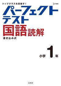 パーフェクトテスト国語読解 小学1年