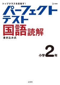 パーフェクトテスト国語読解 小学2年