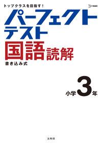 パーフェクトテスト国語読解 小学3年