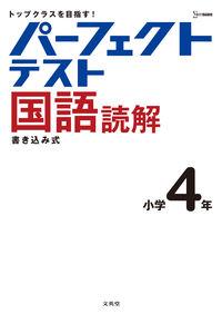 パーフェクトテスト国語読解 小学4年