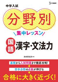 中学入試 分野別集中レッスン 国語 漢字・文法力