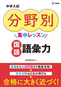 中学入試 分野別集中レッスン 国語 語彙力