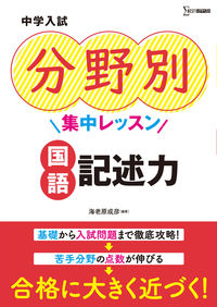 中学入試 分野別集中レッスン 国語 記述力