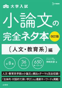 小論文の完全ネタ本改訂版 人文・教育系編