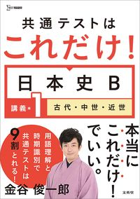 共通テストはこれだけ!日本史B 講義編1 古代・中世・近世