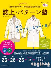 誌上・パターン塾 Vol.5 ジャケット&コート編  自分だけのデザインが自由自在に作れます 文化出版局MOOKシリーズ