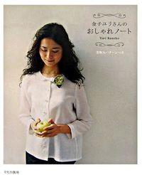 金子ユリさんのおしゃれノート