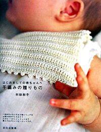 手編みの贈りもの / はじめましての赤ちゃんへ