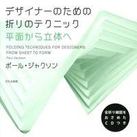 デザイナーのための折りのテクニック / 平面から立体へ