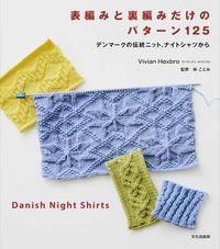 表編みと裏編みだけのパターン125