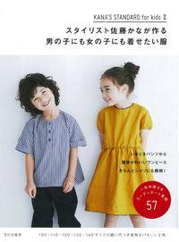 スタイリスト佐藤かなが作る男の子にも女の子にも着せたい服 / KANA'S STANDARD for kids II