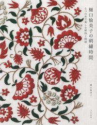 樋口愉美子の刺繍時間 / 5つの糸で楽しむ植物と模様