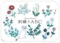 刺繍でABC