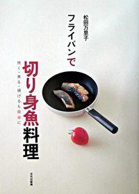 フライパンで切り身魚料理 : 焼く・煮る・揚げるも簡単に