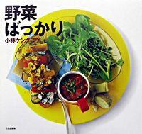野菜ばっかり