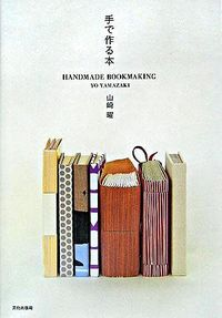 手で作る本