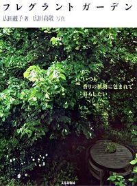 フレグラントガーデン / いつも香りの植物に包まれて暮らしたい