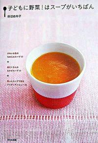 子どもに野菜!はスープがいちばん