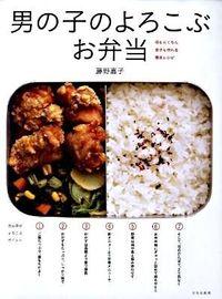 男の子のよろこぶお弁当 / 母もらくちん息子も作れる簡単レシピ