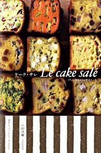 ケーク・サレ / フランスで覚えたお惣菜ケーキ