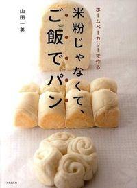 米粉じゃなくて、ご飯でパン : ホームベーカリーで作る