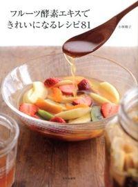フルーツ酵素エキスできれいになるレシピ81