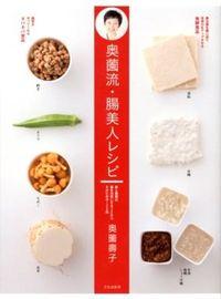 奥薗流・腸美人レシピ / 美と健康は腸を元気にすることからそのための125品