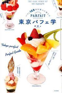東京パフェ学 / パフェ123本を食べて考えた