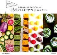 3pmさんのおやつまみいろいろ / 野菜そのままの自然の色がおいしい!