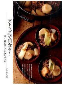 「ストウブ」で和食を! / 早く煮えてうまみたっぷり