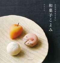 和菓子こよみ / 小さなおもてなし