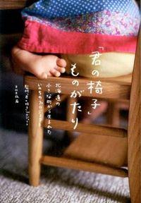 「君の椅子」ものがたり / 北海道の小さな町から生まれたいのちのプロジェクト
