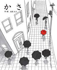 かさ (ジョイフルえほん傑作集 10)